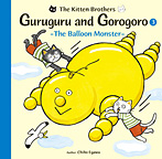 Guruguru and Gorogoro 3 ―The Balloon Monster―